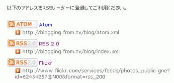 RSSアイコン2.0にFlickrのRSSを追加