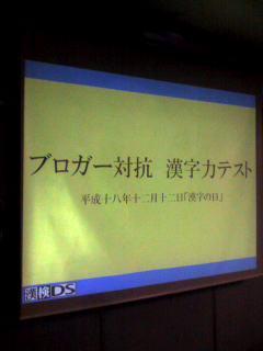 ブロガー対抗 漢字力テスト