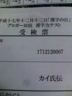 ブロガー対抗 漢字力テスト受験票