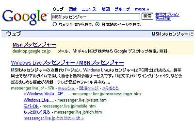 「MSN メッセンジャー」でGoogle検索