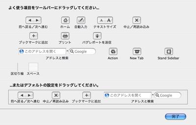 アドレスバーのカスタマイズアプリケーションからURLを開く設定