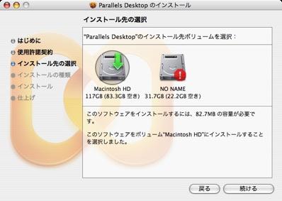 インストールHDD選画面