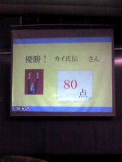 ブロガー対抗 漢字力テスト優勝