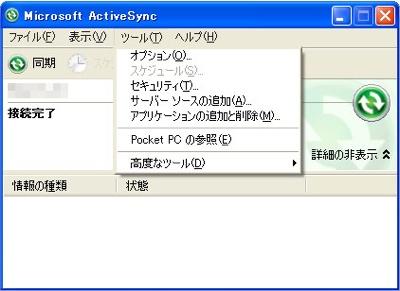 Pocket PCの参照